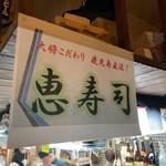 恵寿司 - 内観
