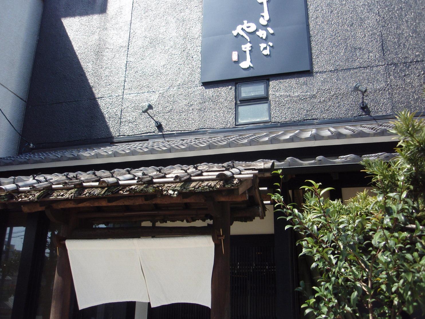さかなやま 本山店