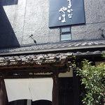 さかなやま - 本山駅の松坂屋の裏にあります