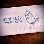 SONG KEE JEE FAN - 好き。