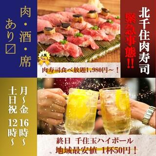 大好評!肉寿司食べ放題がお一人様なんと1,980円~!
