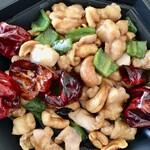 楽山 - 鶏肉とカシューナッツの唐辛子炒め1,100円