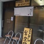 喜蕎麦司 きし元 - 店舗外観