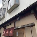 総本山 -