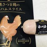 スカイショップ - 「黒さつま鶏の生ハムスライス」&「鹿児島黒豚粗挽きボロニア」