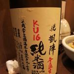 讃岐うどん 蔵之介 - 悦凱陣 純米 無濾過生 KU16 (2012/08)