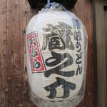 讃岐うどん 蔵之介 - 提灯 (2012/08)
