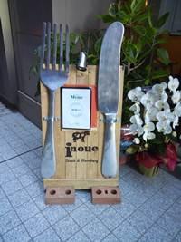 イノウエステーキハンバーグレストラン