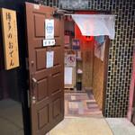 博多のおでん - ※2021年2月7日までは、17:00~20:00営業。営業日は若女将の気分次第ww