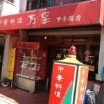 Manri - お店の入口
