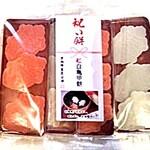 kyoumachiyasabousouzen - 2020・12 縁起物 紅白亀甲餅