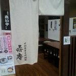 寿庵 - 入口