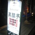 Pub&Bar 高橋亭 - 呑む放題&歌い放題。