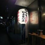みなと 刺身専門店 - お店入口