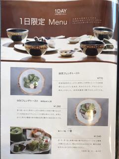 茶房AOI - 1日限定メニュー