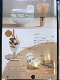 茶房AOI - 季節限定メニュー
