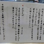 自家製麺 つきよみ - 令和3年1月メニュー