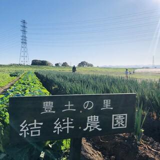 【結絆農園】採れたて新鮮野菜をご賞味ください。