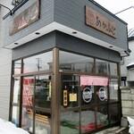 あかふじ - 店舗