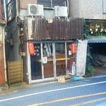 宝家 - 店の入口
