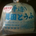 14458518 - 特製豆腐