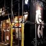 焼肉丼 たどん - 昌平橋通り沿い