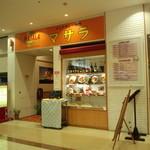 インドカレーレストラン マサラ - 2012.8