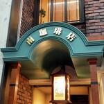 南珈琲店 -