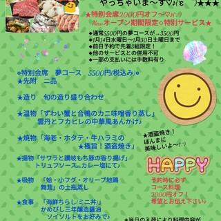 期間限定!コース料理2000円オフ・サービス!