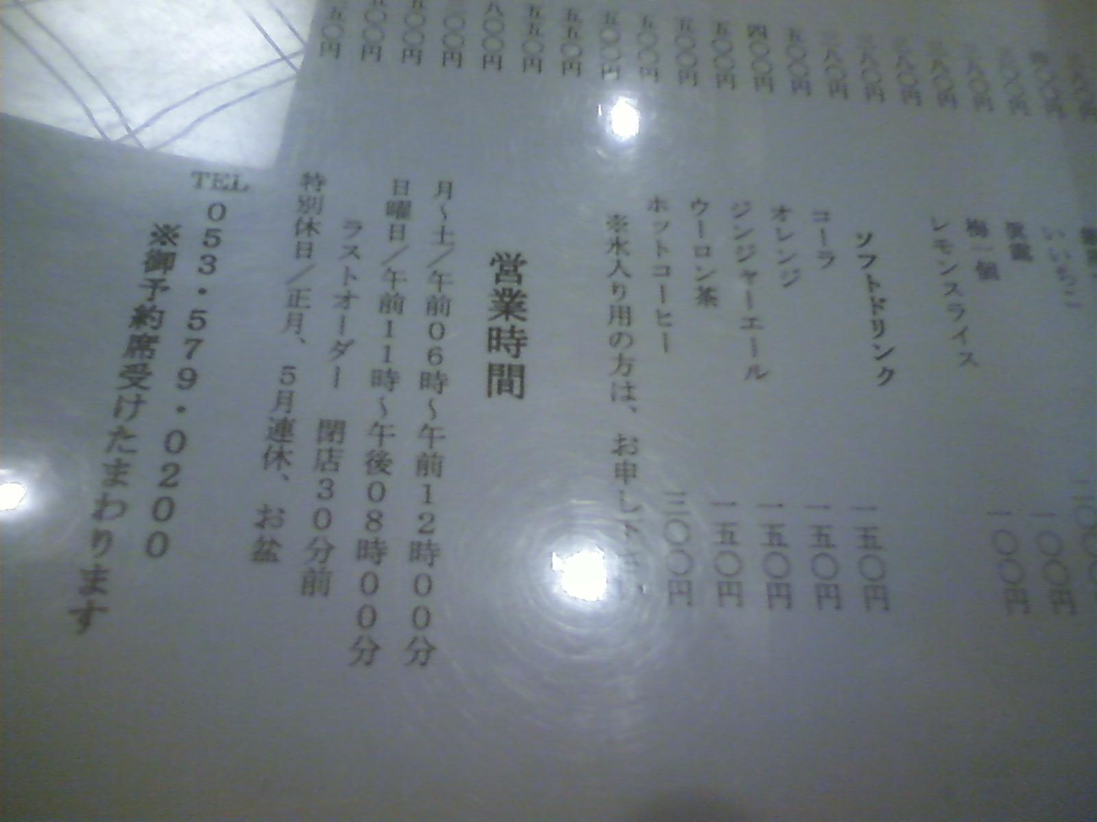 あけぼの食堂 name=