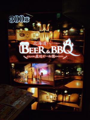 Beer&BBQ KIMURAYA