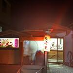 長崎屋 - 外観 2021年1月