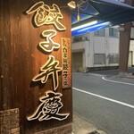 餃子弁慶 -
