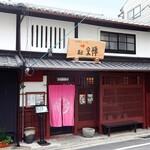 kyoumachiyasabousouzen - 外観;京町家 宗禅さん♪(by HP)