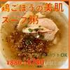 Okayu-stand. - 料理写真:New!《鶏ごぼう》の美肌スープ粥》