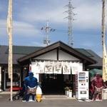 島の駅 豆ヶ島 -