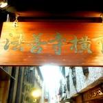 14462772 - お店は法善寺横町のなかにあります。