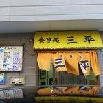 食事処 三平 - 入口です(2012年8月)。