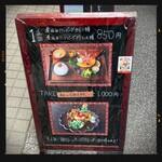 TAKEUCHI - メニュー看板