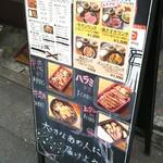 Ushikoi - 店頭看板ランチ&テイクアウトメニューになります
