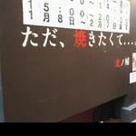 Ushikoi - た~だ~焼きた~くてぇ♪