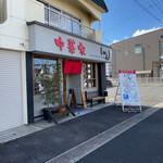 Shikaken - 店舗遠景