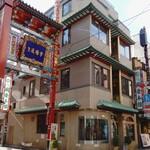 "chuukasaikandouhatsu - ""中華菜館 同發 本館"" さんは""中華街大通り""に面し、""市場通り""の入口に位置します。"