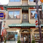 chuukasaikandouhatsu - お店は正面から見ると中華風の雁塔のような4階建ての建物です。