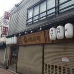 蒲田西口 肉寿司 -