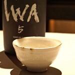 創和堂 - 白岩 岩 IWA 5