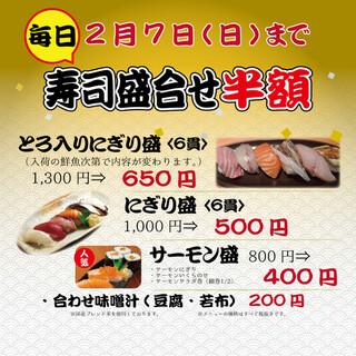 寿司盛合せ半額