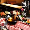Kakuregakoshitsuizakayakakurebou - 料理写真: