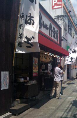 おはぎの丹波屋 東福寺店