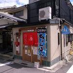 Hisa - 表通りから少し入った場所